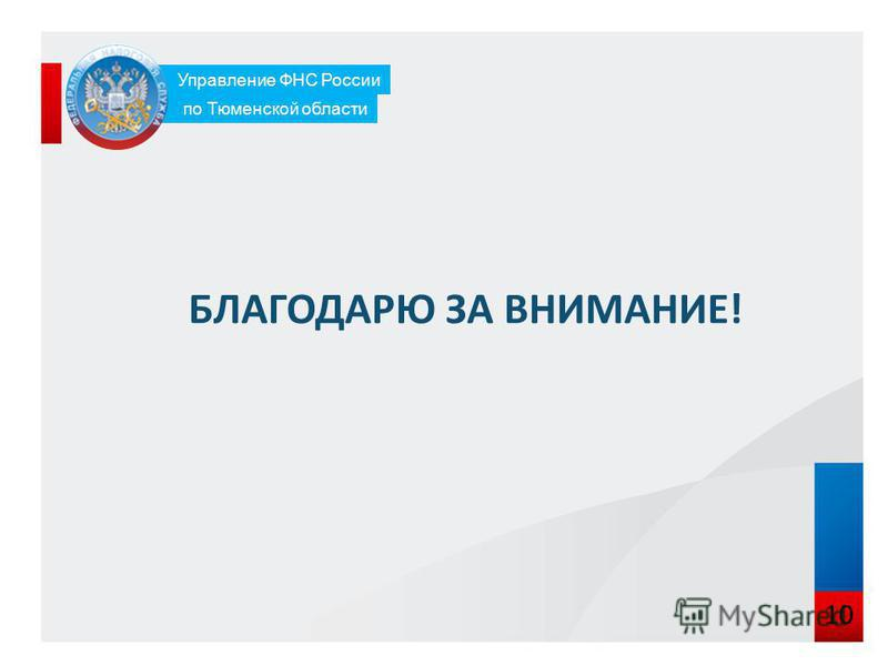 10 БЛАГОДАРЮ ЗА ВНИМАНИЕ! Управление ФНС России по Тюменской области