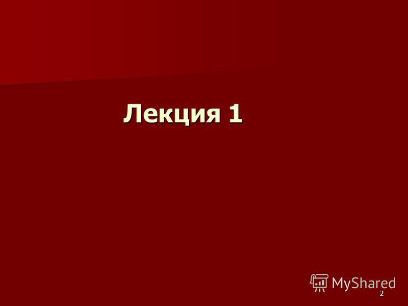 2 Лекция 1