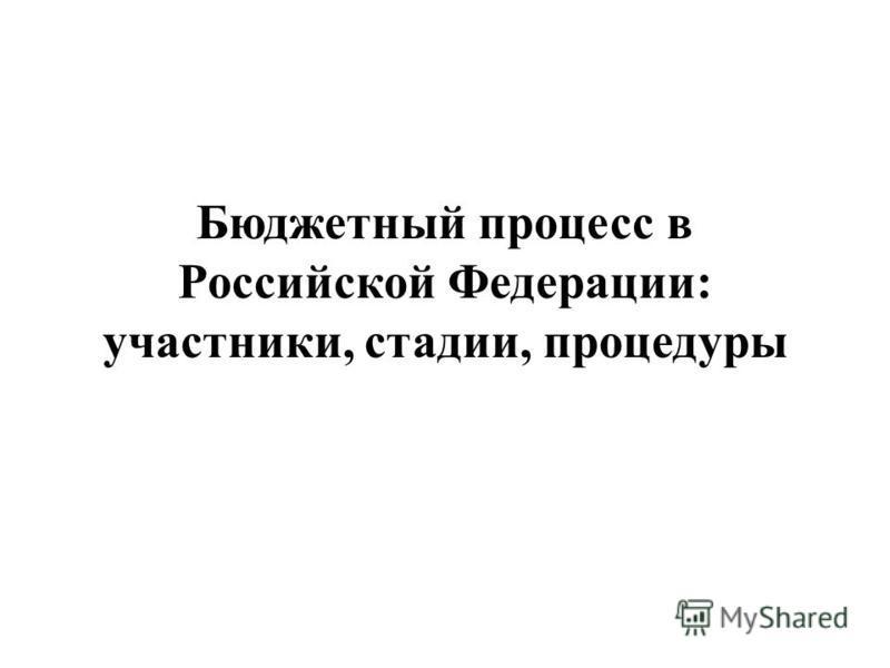 Бюджетный процесс в Российской Федерации: участники, стадии, процедуры