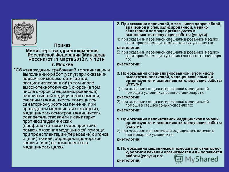 Приказ Министерства здравоохранения Российской Федерации (Минздрав России) от 11 марта 2013 г. N 121 н г. Москва