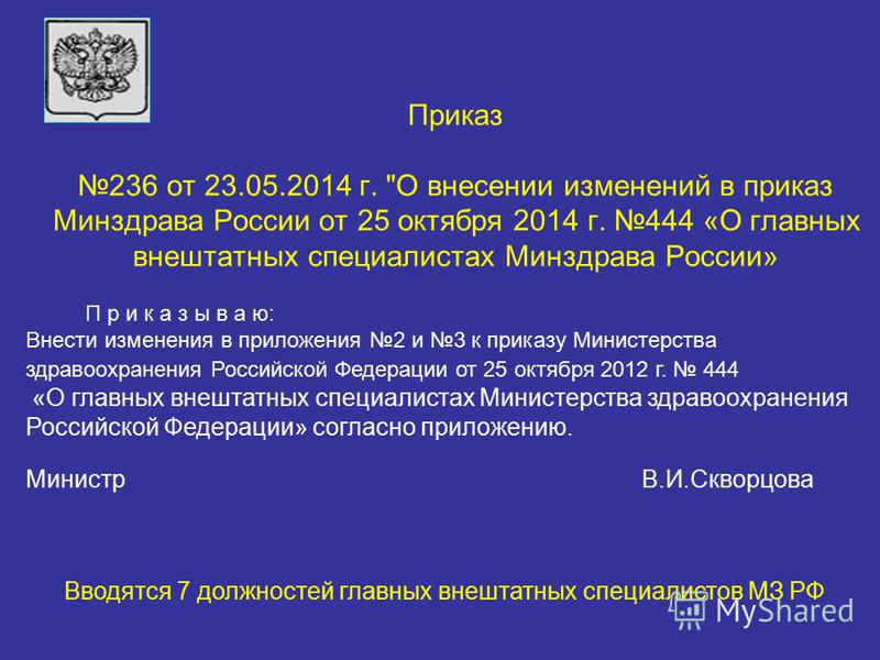 Приказ 236 от 23.05.2014 г.