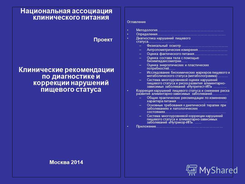 Национальная ассоциация клинического питания Проект Клинические рекомендации по диагностике и коррекции нарушений пищевого статуса Москва 2014 Оглавление Методология…………………………………………………… Определения……………………………………………………. Диагностика нарушений пищевого