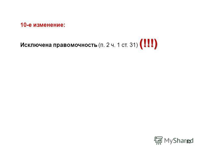 32 10-е изменение: (!!!) Исключена правомочность (п. 2 ч. 1 ст. 31) (!!!)
