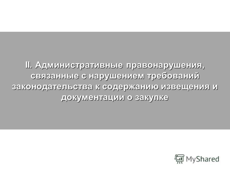 II. Административные правонарушения, связанные с нарушением требований законодательства к содержанию извещения и документации о закупке