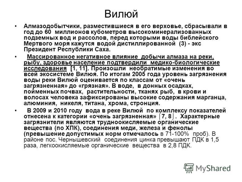 Вилюй Алмазодобытчики, разместившиеся в его верховье, сбрасывали в год до 60 миллионов кубометров высокоминерализованных подземных вод и рассолов, перед которыми воды библейского Мертвого моря кажутся водой дистиллированной (3) - экс Президент Респуб