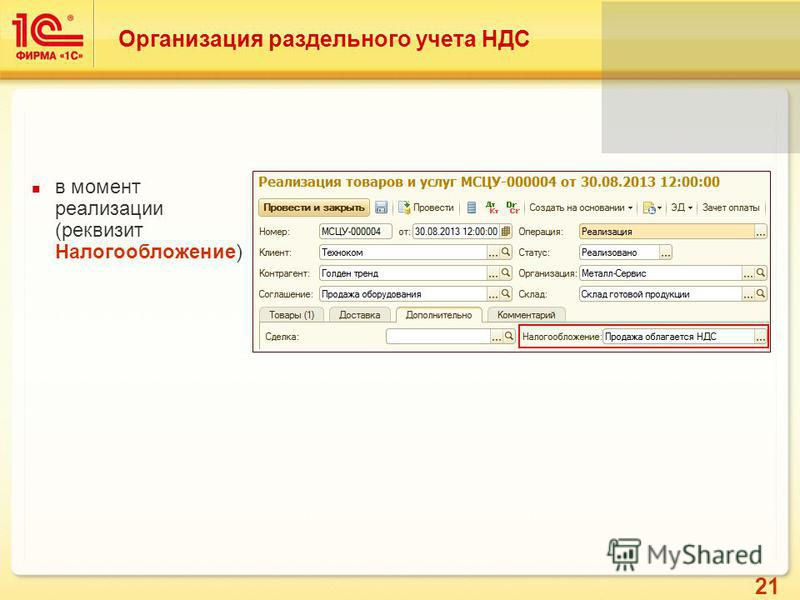 21 Организация раздельного учета НДС в момент реализации (реквизит Налогообложение)
