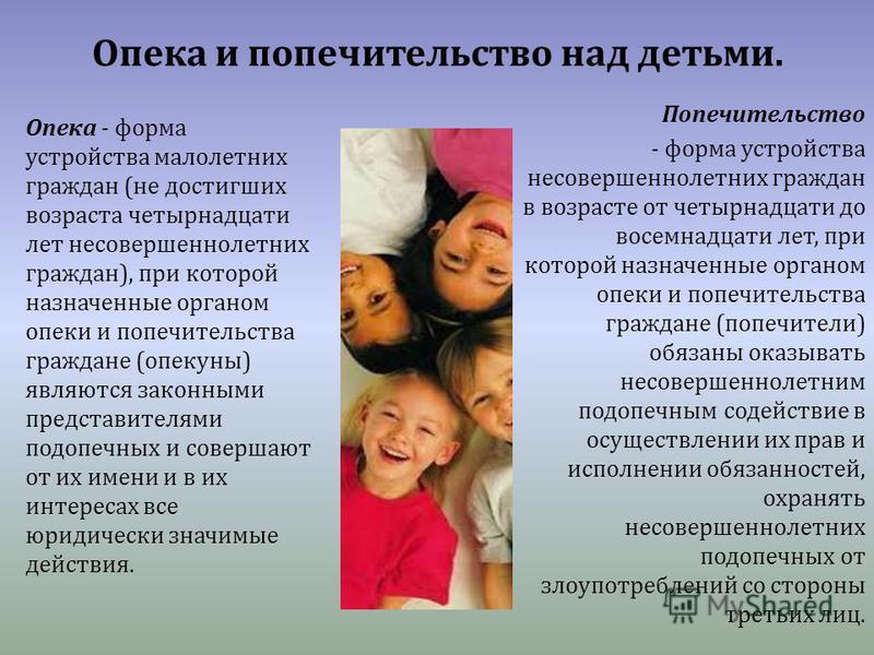 Опека и попечительство над детьми. Опека - форма устройства малолетних граждан (не достигших возраста четырнадцати лет несовершеннолетних граждан), при которой назначенные органом опеки и попечительства граждане (опекуны) являются законными представи