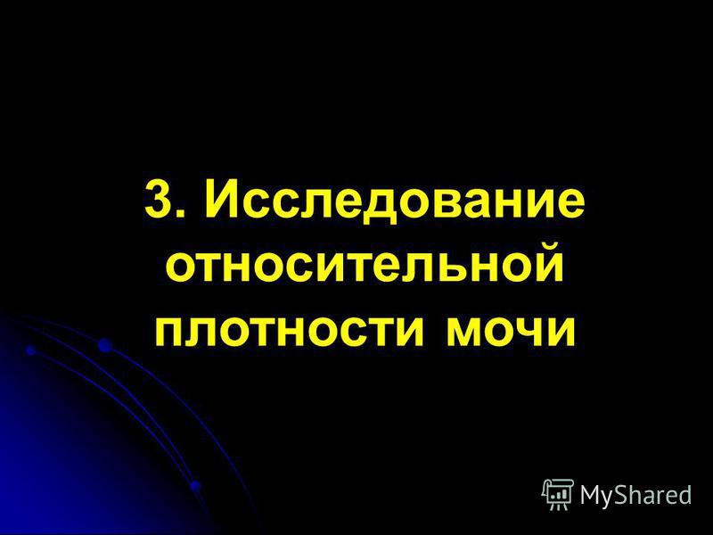 3. Исследование относительной плотности мочи