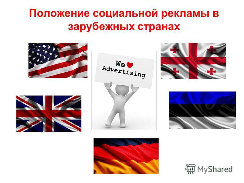 Положение социальной рекламы в зарубежных странах