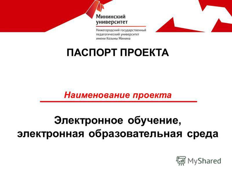 Наименование проекта Электронное обучение, электронная образовательная среда ПАСПОРТ ПРОЕКТА