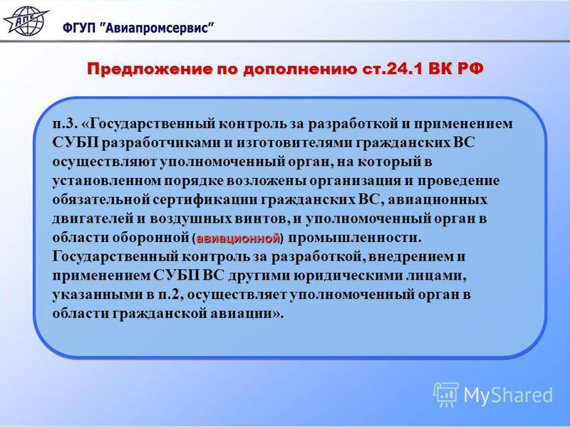 Предложение по дополнению ст.24.1 ВК РФ авиационной п.3. «Государственный контроль за разработкой и применением СУБП разработчиками и изготовителями гражданских ВС осуществляют уполномоченный орган, на который в установленном порядке возложены органи