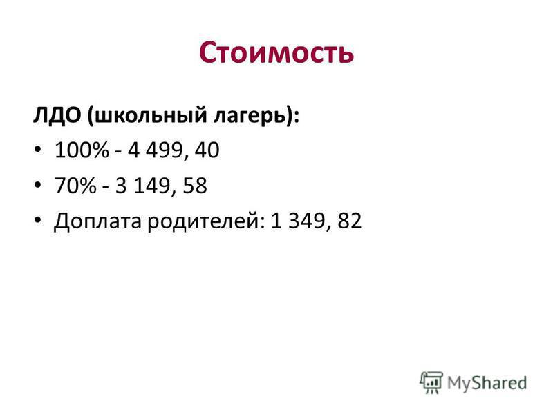 Стоимость ЛДО (школьный лагерь): 100% - 4 499, 40 70% - 3 149, 58 Доплата родителей: 1 349, 82