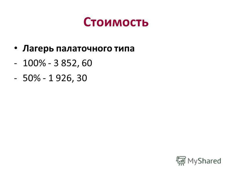 Стоимость Лагерь палаточного типа -100% - 3 852, 60 -50% - 1 926, 30