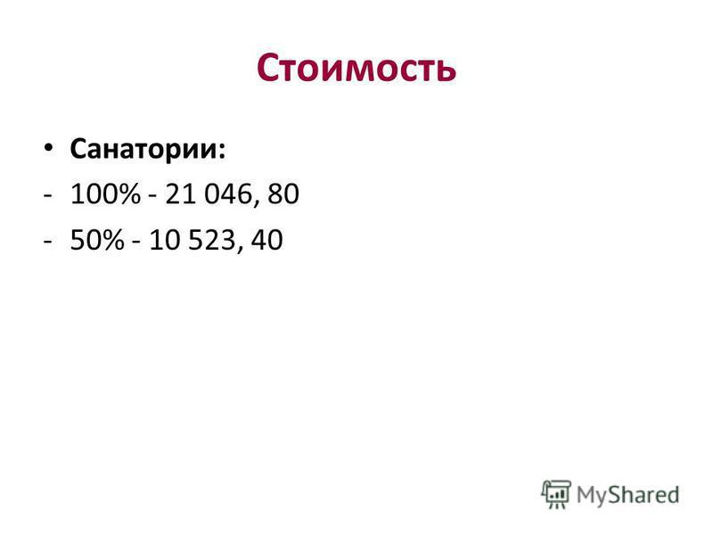 Стоимость Санатории: -100% - 21 046, 80 -50% - 10 523, 40