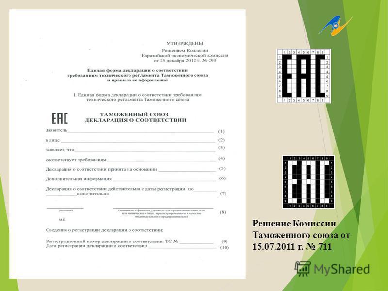 Решение Комиссии Таможенного союза от 15.07.2011 г. 711