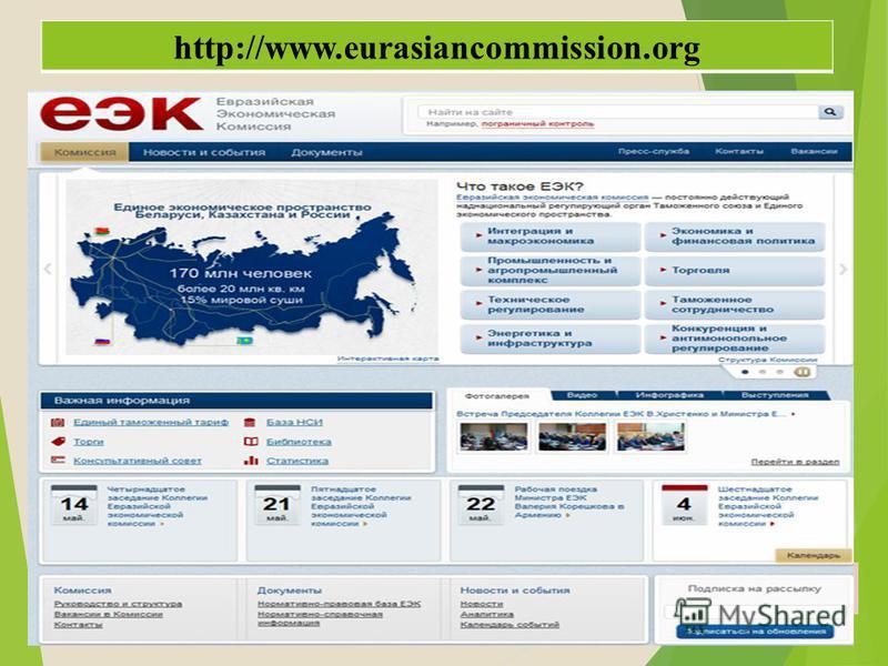 http://www.eurasiancommission.org