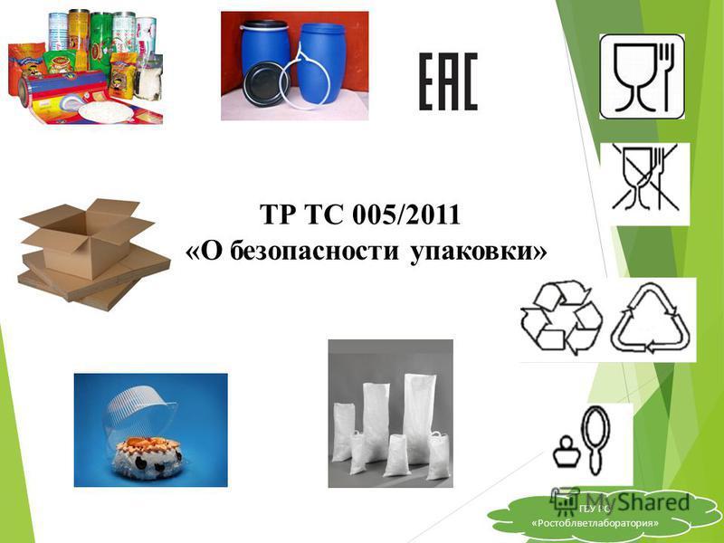 ТР ТС 005/2011 «О безопасности упаковки» ГБУ РО «Ростоблветлаборатория»