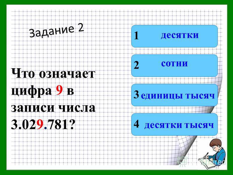Задание 1 В каком числе 47 сотен? 1 4 3 2 47 475 4751 47510 10
