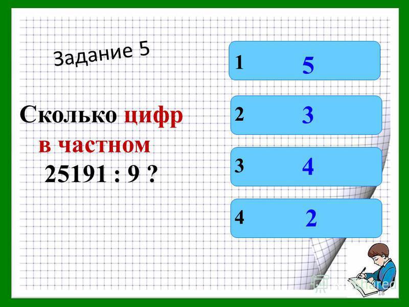 Задание 5 Сколько цифр в частном 25191 : 9 ? 1 4 3 2 5 2 4 3 17