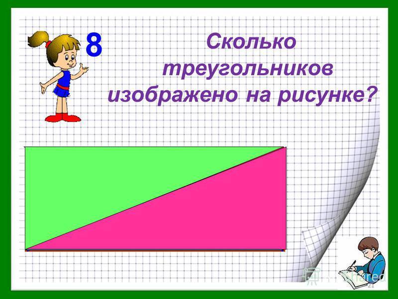 Задание 6 В каком из выражений первое действие умножение? 1 2 3 500100 – 211072 :8 4 1158 – 405 35 : 5 374 (13 + 587) :20 20
