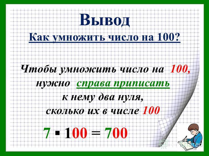 Вычисли 100 1 3 7 700 300 100 37
