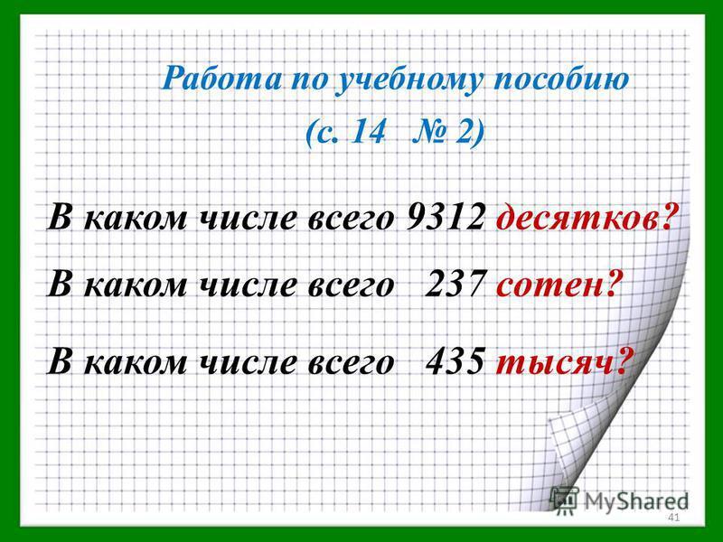 Решаем с объяснением (с. 14 1) Чтобы умножить число на разрядную единицу (10, 100, 1000, 10000 и т. д.), нужно справа к нему приписать столько нулей, сколько их в данной разрядной единице 40