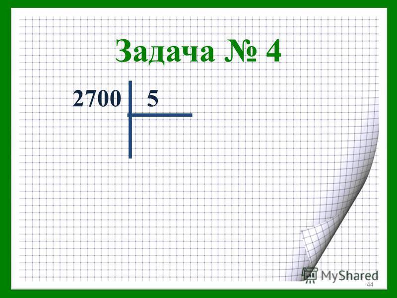 Задача 4 1) 5 т 8 ц 70 кг - 3 т 1 ц 70 кг 43 2 т 7 ц 00 кг 2 т 7 ц 00 кг = 2700 кг