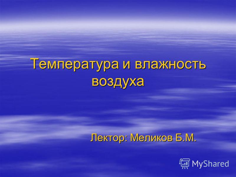 Температура и влажность воздуха Лектор: Меликов Б.М.