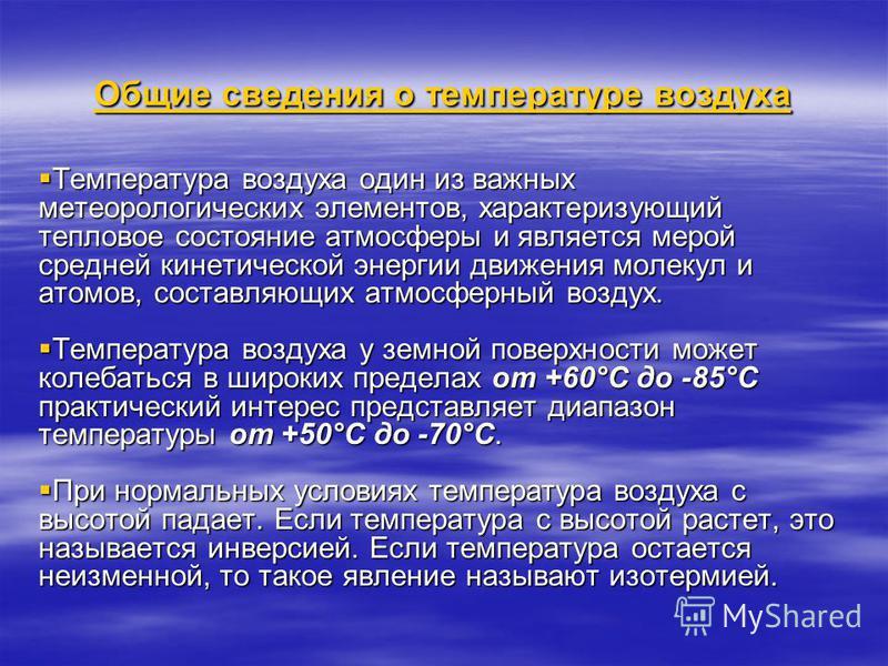 Общие сведения о температуре воздуха Температура воздуха один из важных метеорологических элементов, характеризующий тепловое состояние атмосферы и является мерой средней кинетической энергии движения молекул и атомов, составляющих атмосферный воздух
