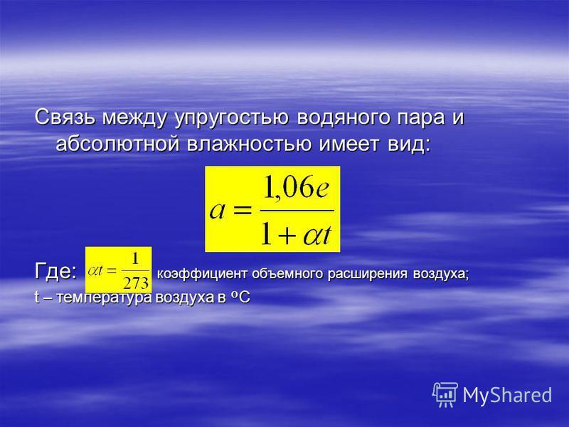Связь между упругостью водяного пара и абсолютной влажностью имеет вид: Где: коэффициент объемного расширения воздуха; t – температура воздуха в º C