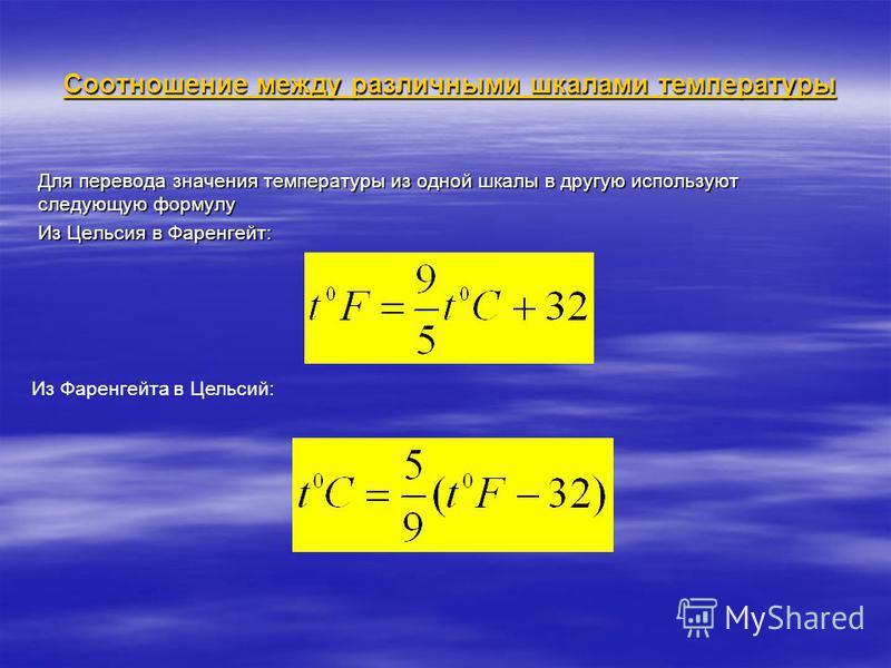 Соотношение между различными шкалами температуры Для перевода значения температуры из одной шкалы в другую используют следующую формулу Из Цельсия в Фаренгейт: Из Фаренгейта в Цельсий: