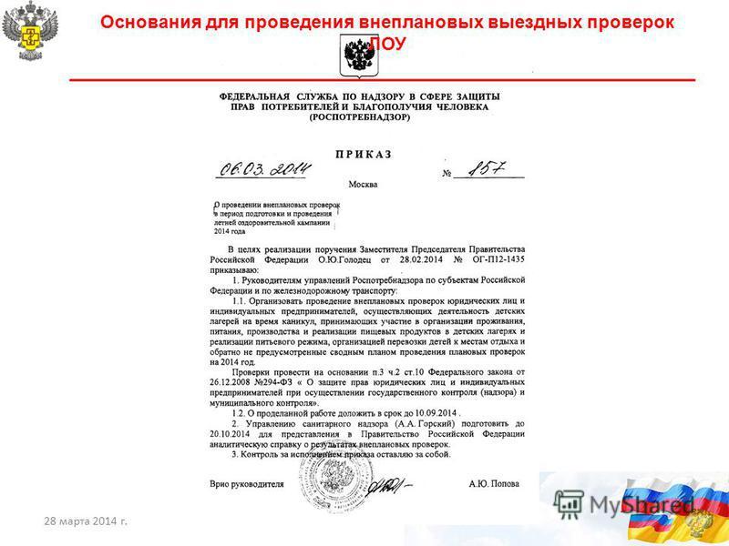 28 марта 2014 г.13 Основания для проведения внеплановых выездных проверок ЛОУ