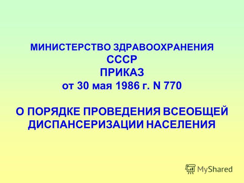 МИНИСТЕРСТВО ЗДРАВООХРАНЕНИЯ СССР ПРИКАЗ от 30 мая 1986 г. N 770 О ПОРЯДКЕ ПРОВЕДЕНИЯ ВСЕОБЩЕЙ ДИСПАНСЕРИЗАЦИИ НАСЕЛЕНИЯ