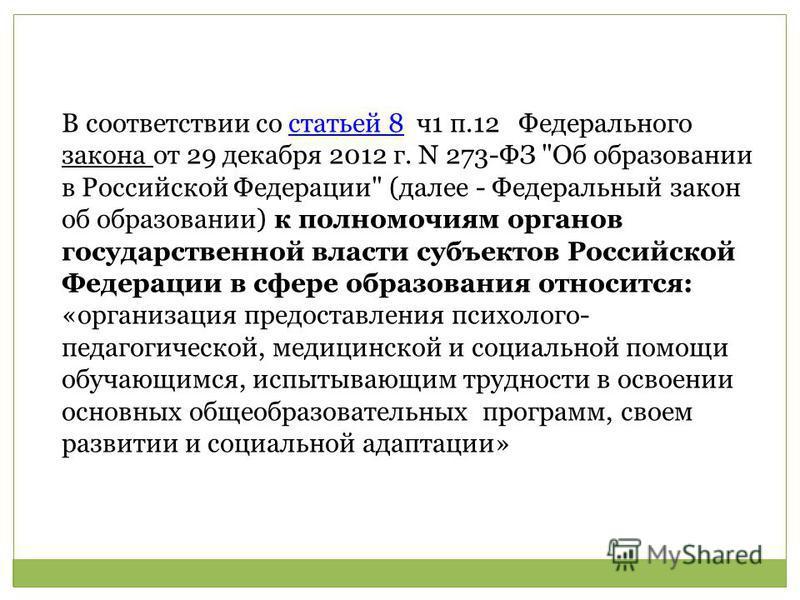 В соответствии со статьей 8 ч 1 п.12 Федерального закона от 29 декабря 2012 г. N 273-ФЗ