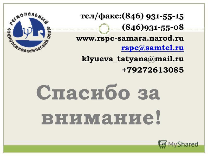 тел/факс:(846) 931-55-15 (846)931-55-08 www.rspc-samara.narod.ru rspc@samtel.ru rspc@samtel.ru klyueva_tatyana@mail.ru +79272613085 Спасибо за внимание!