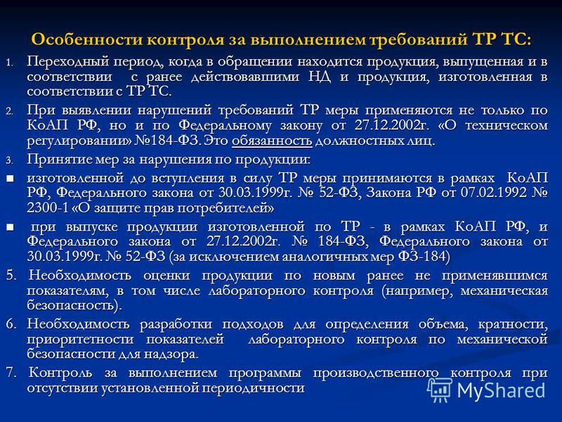 Особенности контроля за выполнением требований ТР ТС: 1. Переходный период, когда в обращении находится продукциия, выпущенная и в соответствии с ранее действовавшими НД и продукциия, изготовленная в соответствии с ТР ТС. 2. При выявлении нарушений т