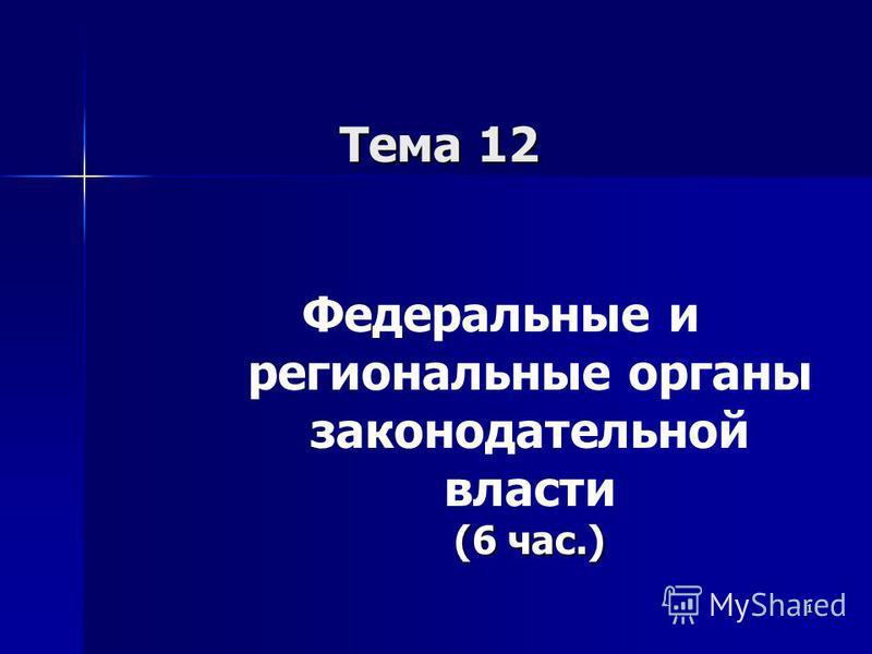 1 Тема 12 (6 час.) Федеральные и региональные органы законодательной власти (6 час.)