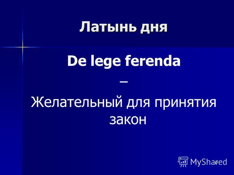 17 Латынь дня De lege ferenda – Желательный для принятия закон