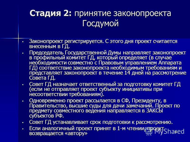 30 Стадия 2: принятие законопроекта Госдумой Законопроект регистрируется. С этого дня проект считается внесенным в ГД. Законопроект регистрируется. С этого дня проект считается внесенным в ГД. Председатель Государственной Думы направляет законопроект