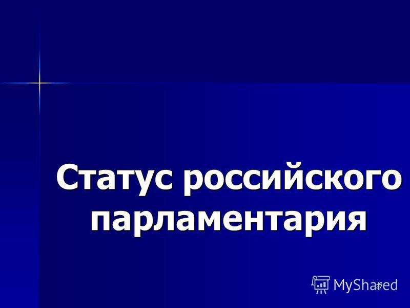 37 Статус российского парламентария