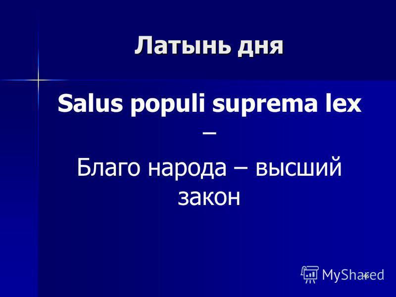 46 Латынь дня Salus populi suprema lex – Благо народа – высший закон