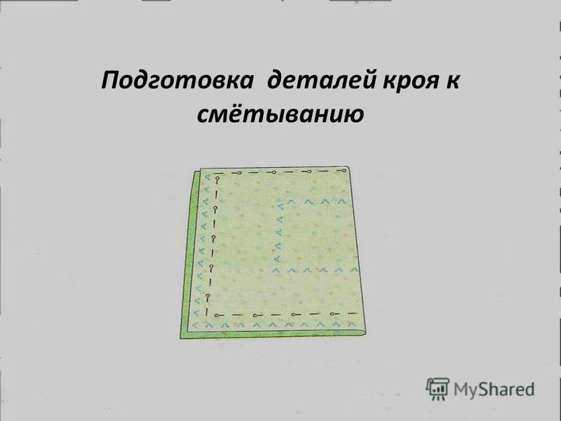 Технологическая последовательность изготовления фартука на поясе