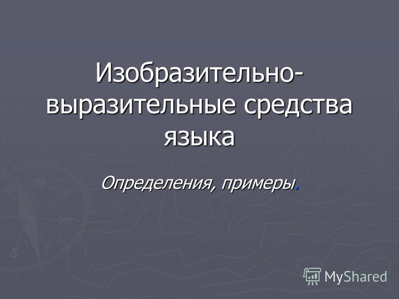 Изобразительно- выразительные средства языка Определения, примеры.
