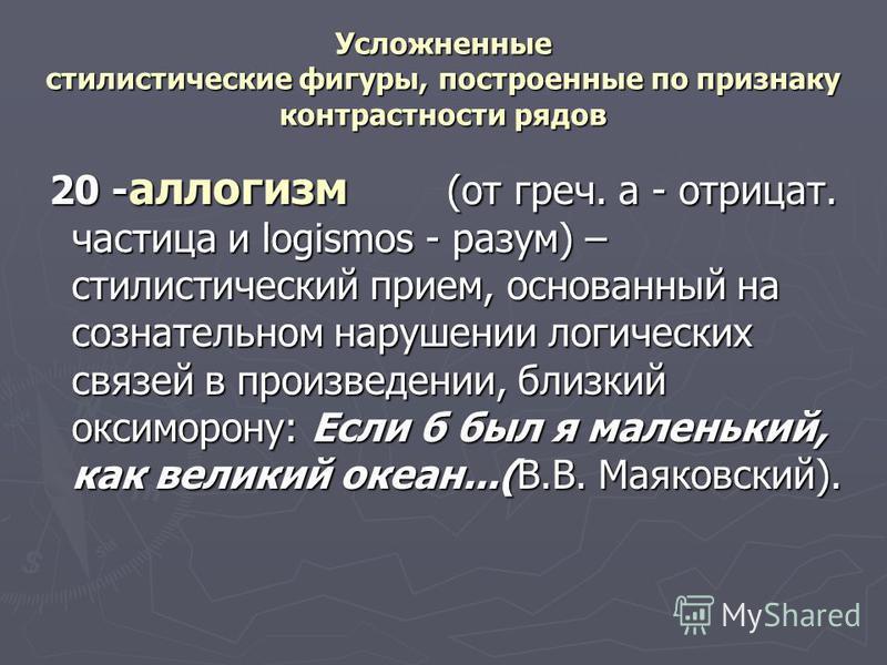 Усложненные стилистические фигуры, построенные по признаку контрастности рядов 20 - аллогизм (от греч. a - отрицат. частица и logismos - разум) – стилистический прием, основанный на сознательном нарушении логических связей в произведении, близкий окс