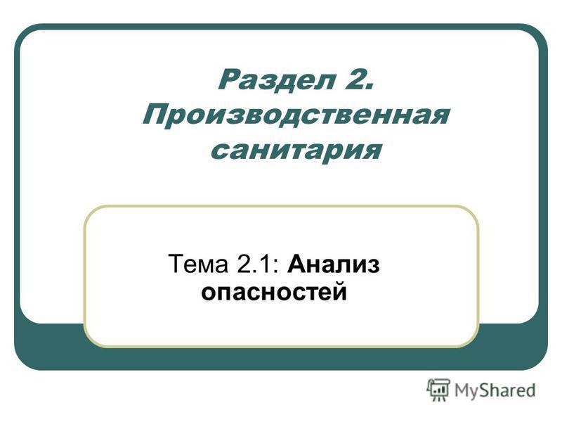 Раздел 2. Производственная санитария Тема 2.1: Анализ опасностей