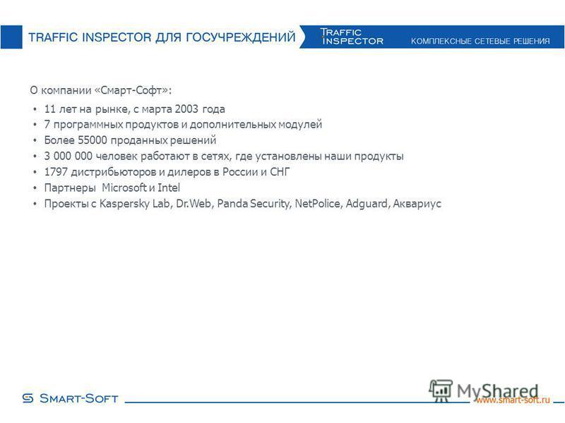 О компании «Смарт-Софт»: 11 лет на рынке, с марта 2003 года 7 программных продуктов и дополнительных модулей Более 55000 проданных решений 3 000 000 человек работают в сетях, где установлены наши продукты 1797 дистрибьюторов и дилеров в России и СНГ