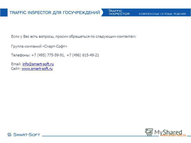Если у Вас есть вопросы, просим обращаться по следующим контактам: Группа компаний «Смарт-Софт» Телефоны: +7 (495) 775-59-91, +7 (496) 615-49-21 Email: info@smart-soft.ruinfo@smart-soft.ru Сайт: www.smart-soft.ruwww.smart-soft.ru