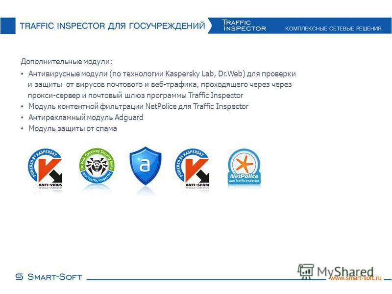 Дополнительные модули: Антивирусные модули (по технологии Kaspersky Lab, Dr.Web) для проверки и защиты от вирусов почтового и веб-трафика, проходящего через через прокси-сервер и почтовый шлюз программы Traffic Inspector Модуль контентной фильтрации