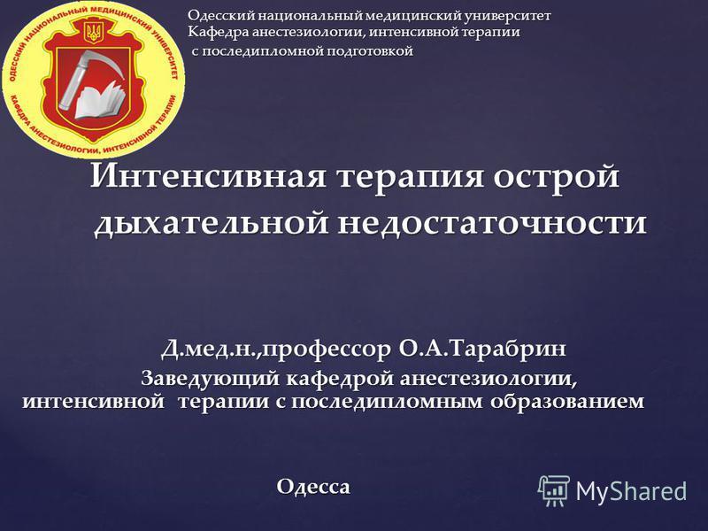 Одесский национальный медицинский университет Кафедра анестезиологии, интенсивной терапии Одесский национальный медицинский университет Кафедра анестезиологии, интенсивной терапии с последипломной подготовкой с последипломной подготовкой Интенсивная