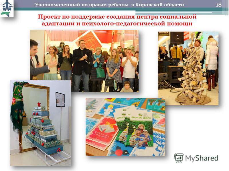 Проект по поддержке создания центра социальной адаптации и психолого-педагогической помощи Уполномоченный по правам ребенка в Кировской области 18